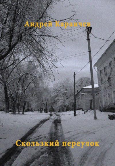 Караичев Андрей - Скользкий переулок