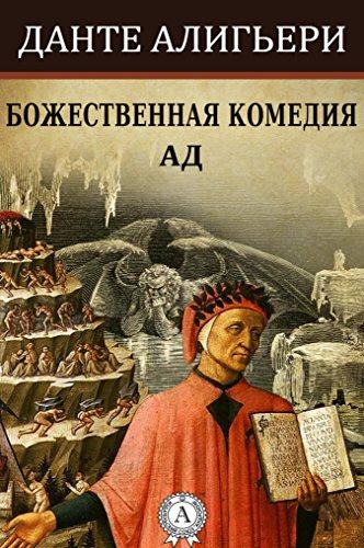 Алигьери Данте - Божественная комедия - АД