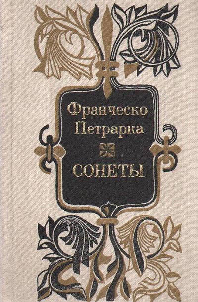 Петрарка Франческо - 101 сонет