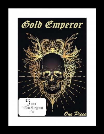 Had a dream i - One Piece: Gold Emperor [том 5]