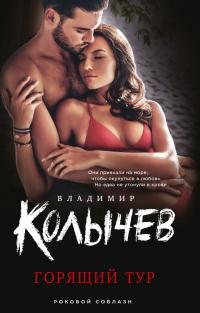 Горящий тур - Владимир Колычев