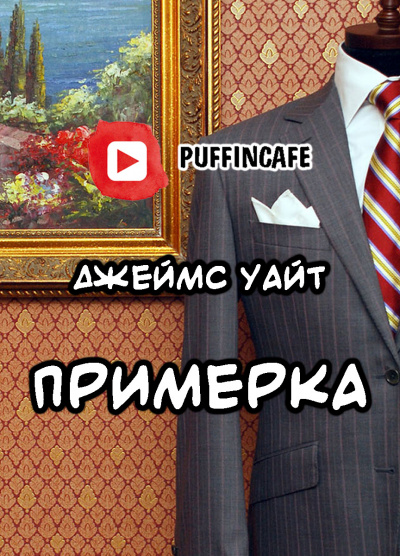 Уайт Джеймс - Примерка