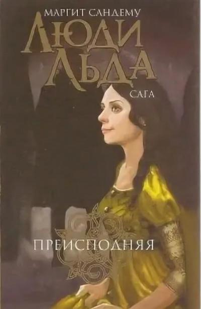 Сандему Маргит - Преисподняя