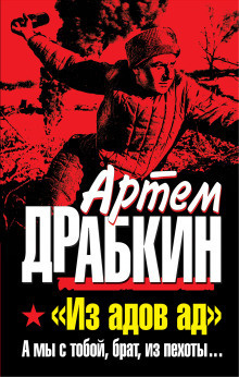 Драбкин Артем - А мы с тобой, брат, из пехоты
