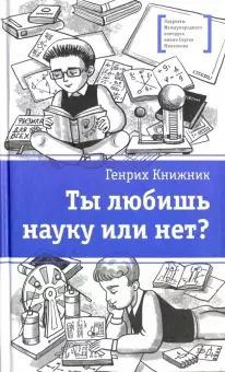 Книжник Генрих - Ты любишь науку или нет