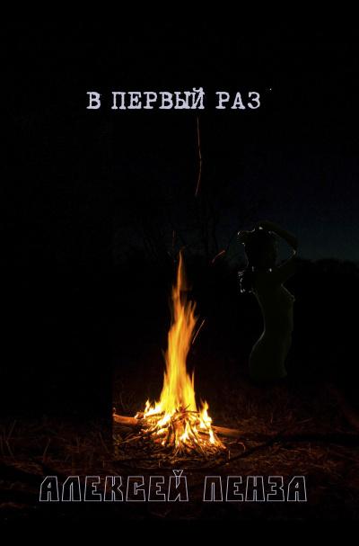 Пенза Алексей - В первый раз