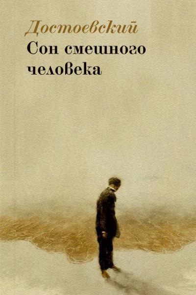 Достоевский Федор - Сон смешного человека
