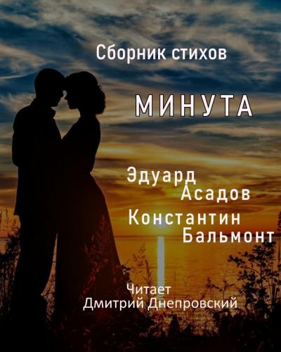 Асадов Эдуард, Бальмонт Константин - Строки о любви  Минута