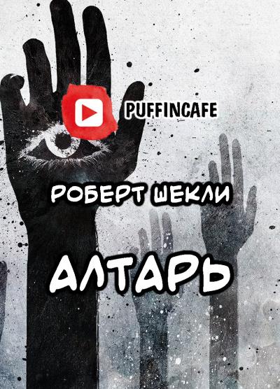 Шекли Роберт - Алтарь