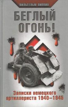 Липпих Вильгельм - Беглый огонь Записки немецкого артиллериста 1940-1945