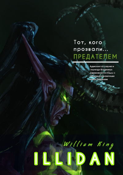 Кинг Уильям - Иллидан