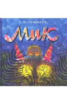 Гумилёв Николай - Мик. Африканская поэма