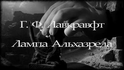 Лавкрафт Говард - Лампа Альхазреда