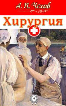 Чехов Антон - Хирургия