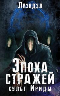 Культ Ириды - Алексей Андриенко