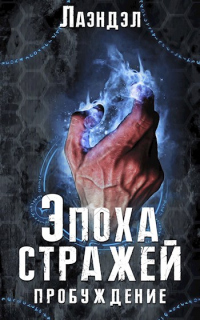 Пробуждение - Алексей Андриенко