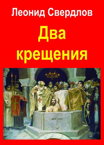 Свердлов Леонид - Два крещения