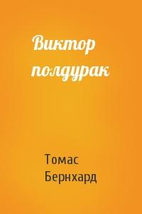 Бернхард Томас - Виктор полдурак