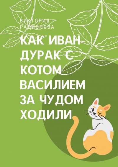 Радионова Виктория - Как Иван-дурак с котом Василием за чудом в лес ходили
