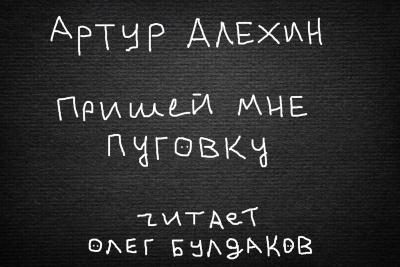 Алехин Артур - Пришей мне пуговку