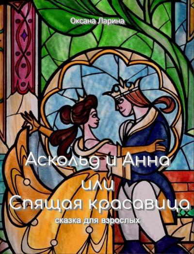 Ларина Оксана - Спящая Красавица - Сказки для взрослых