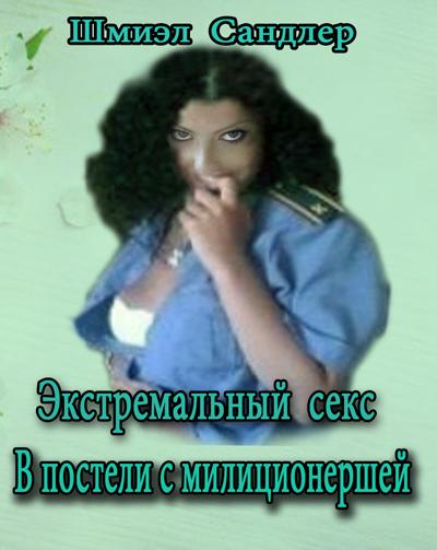 Сандлер Шмиэл - Экстремальный секс. В постели с милиционершей