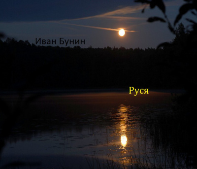 Бунин Иван - Руся