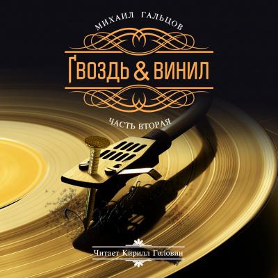 Гальцов Михаил - Гвоздь и винил (часть вторая)