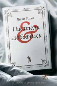 Писатели и любовники - Лили Кинг