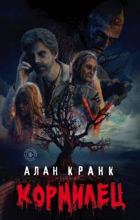 Кормилец - Алан Кранк