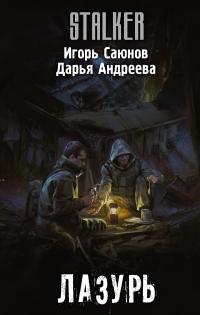 Лазурь - Игорь Саюнов
