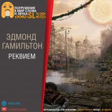 Гамильтон Эдмонд - Реквием