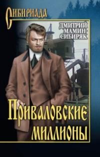 Мамин-Сибиряк Дмитрий - Приваловские миллионы