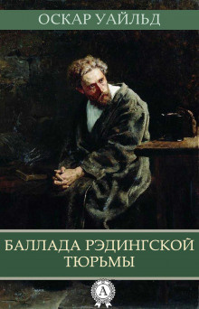 Уайльд Оскар - Баллада Рэдингской тюрьмы