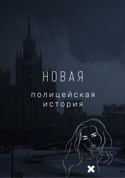 Ванин Виталий - Новая полицейская история