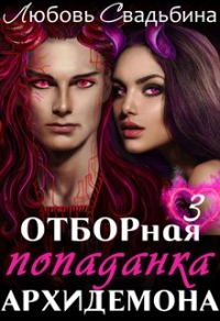 Отборная попаданка архидемона. Книга 3 - Любовь Свадьбина