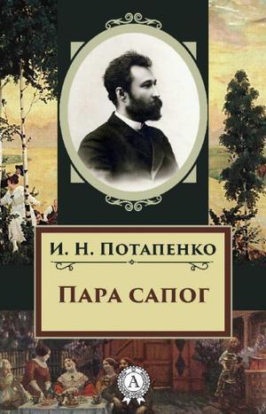 Потапенко Игнатий - Пара сапог