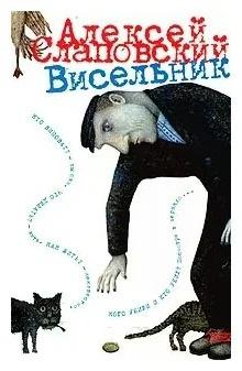 Слаповский Алексей - Висельник