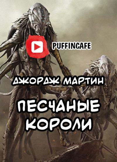 Мартин Джордж - Короли-пустынники