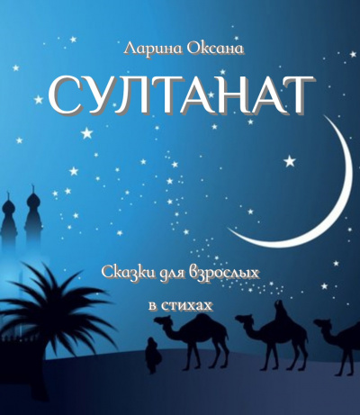 Ларина Оксана - Султанат - Сказки для взрослых