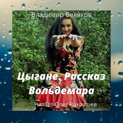Беляков Владимир - Цыгане. Рассказ Вольдемара