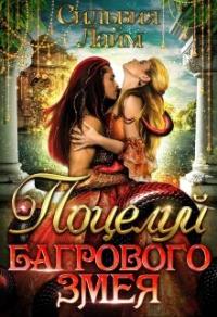 Поцелуй Багрового змея - Сильвия Лайм