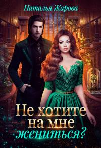Попаданка на факультете ведьм или Не хотите на мне жениться - Наталья Жарова