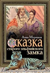 Сказка старого эльфийского замка - Анна Морецкая