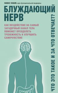 Блуждающий нерв. Что это такое и за что отвечает? Как воздействие на самый загадочный канал тела поможет преодолеть тревожность и улучшить самочувствие - Наваз Хабиб