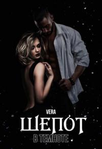 Шепот в темноте - Vera