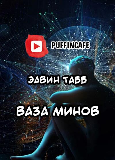 Табб Эдвин - Ваза минов