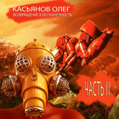 Касьянов Олег - Возвращение в бесконечность. Часть 3