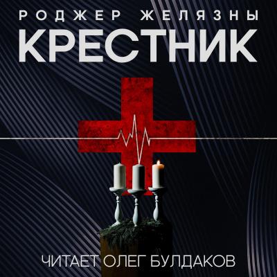 Желязны Роджер - Крестник