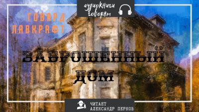 Лавкрафт Говард - Заброшенный дом